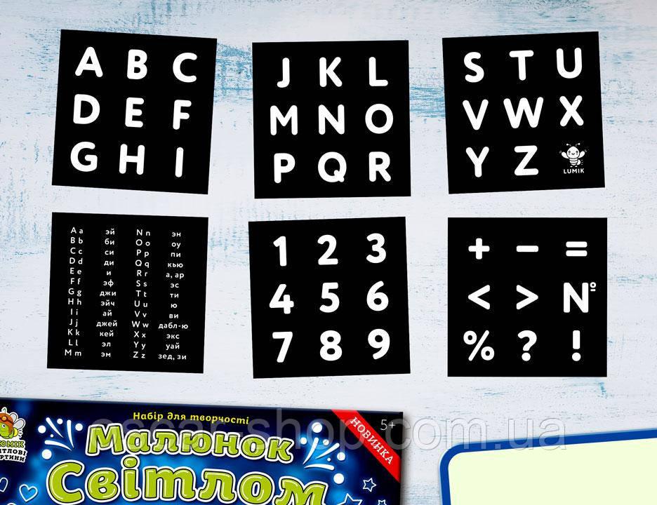 Набор трафаретов Английский алфавит, цифры и знаки, 6 штук высота букв 3 см