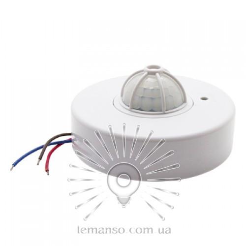 Датчик движения LEMANSO LM628 120°/360° белый