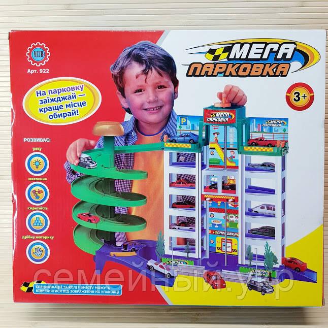 Паркинг детский с лифтом для машинок. 6 этажей. 4 машинки в комплекте. Код/Артикул 922