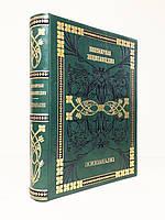 Книга Популярная энциклопедия Психоанализ 1998 год