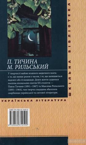 Вибране П. Тичина. М. Рильський, фото 2