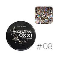 Глитерный гель HOLLYWOOD №8 Oxxi Professional