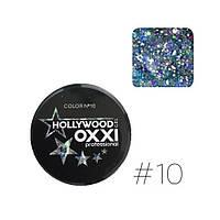 Глитерный гель HOLLYWOOD №10 Oxxi Professional