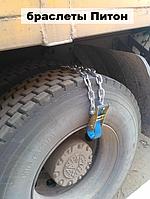 """Комплект 4шт цепи браслеты противоскольжения """"Питон"""" на грузовые автомобили  Фуры Тягачи Большие авто"""