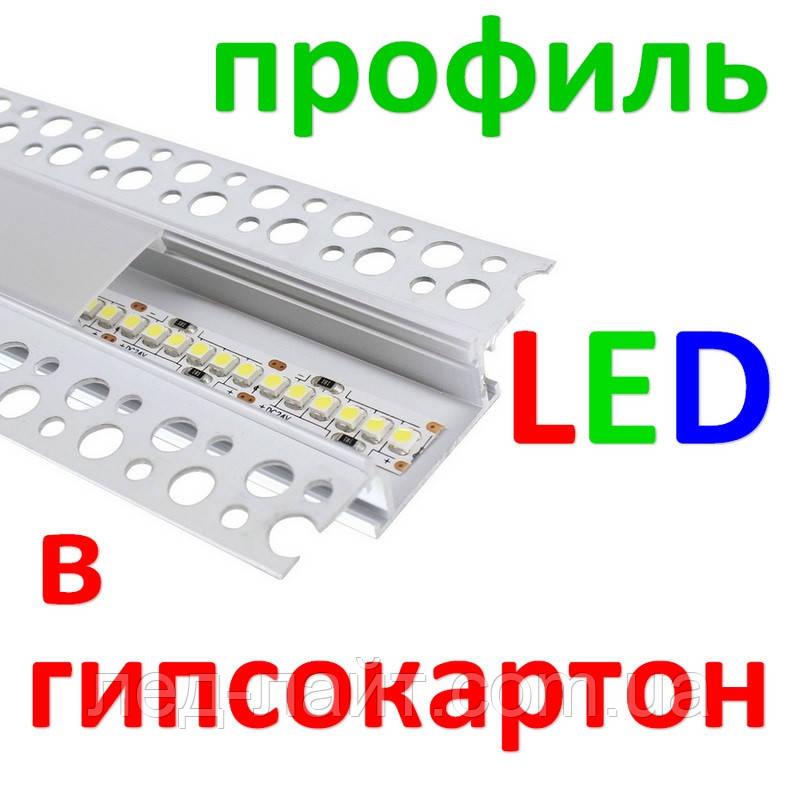 Профиль светодиодный в гипсокартон №35