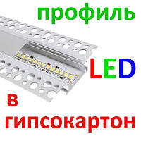 Профиль светодиодный в гипсокартон №35, фото 1