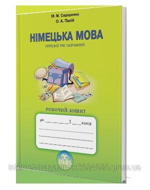Німецька мова 5 клас. Робочий зошит (1-й рік навчання). Сидоренко М. М.