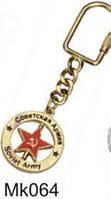Брелок Советская армия MK064