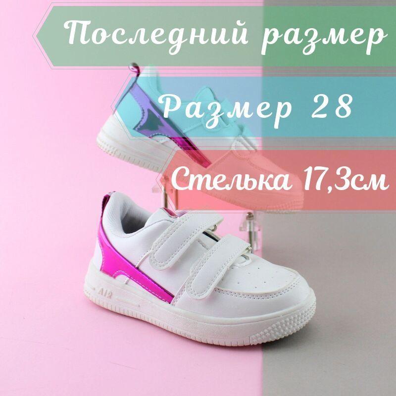 Белые кроссовки слипоны для девочки серия спортивная обувь тм JG р.28