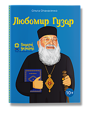 Видатні українці. Любомир Гузар. Автор Ольга Опанасенко