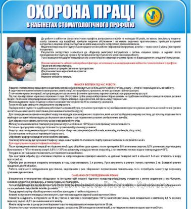 Стенд Охорона праці в стоматологічних кабінетах 06х1.0