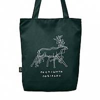 """Эко сумка, """"Спешить медленно"""", креативная, сумка для покупок!"""