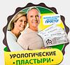 АКЦИЯ!!! Урологический пластырь от простатита и аденомы zb prostatic navel plaster (годен до 15.05.2021)