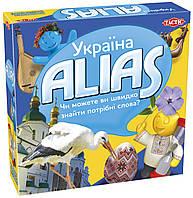 Alias Украина (Україна. Еліас)