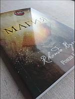 """Книга """"Магия"""" Ронда Берн (Мягкий переплет)"""