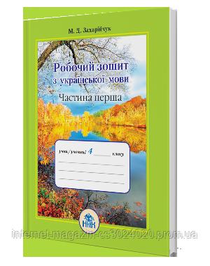 Українська мова 4 клас. Робочий зошит частина перша. Захарійчук М. Д.