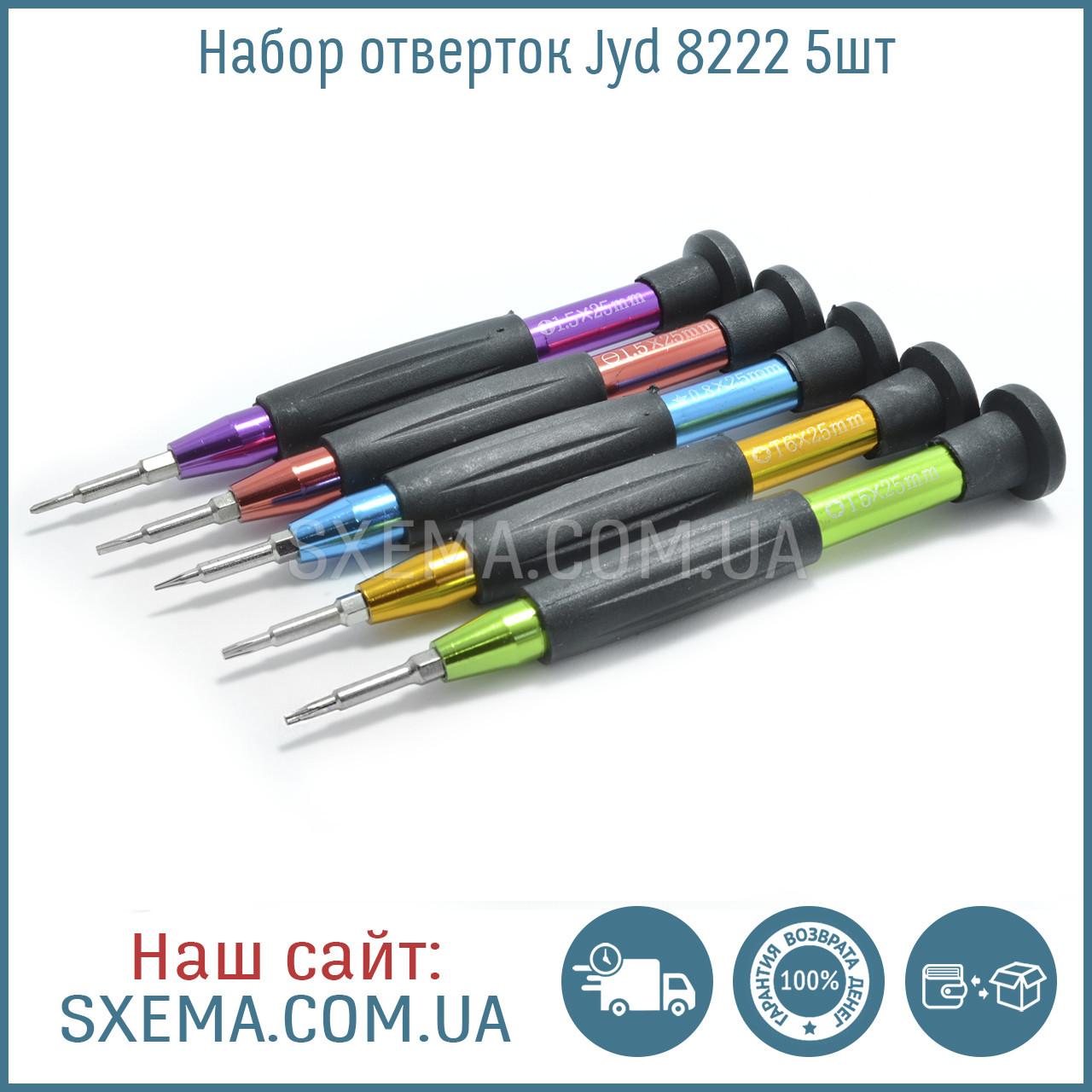 Набор из 5 отверток Jyd 8222 (M5222) для телефонов и др. электроники