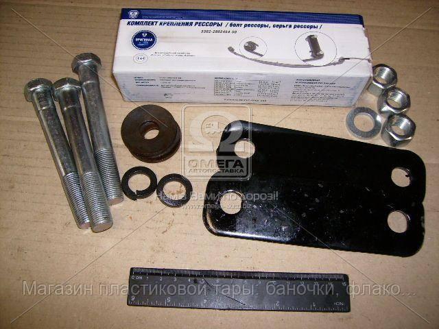 Ремкомплект серьги рессоры ГАЗЕЛЬ (на одну рессору) (пр-во ГАЗ) 3302-2902464-50