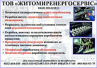 Модернизация и автоматизация промышленного оборудования