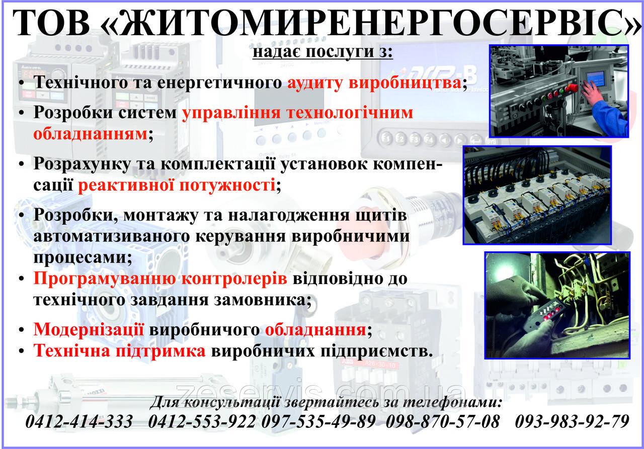 Технический аудит и сервисное обслуживание производственных предприятий