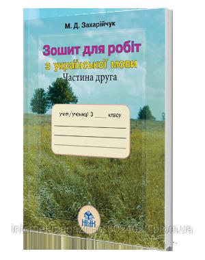 Українська мова 3 клас. Робочий зошит частина друга. Захарійчук М. Д., фото 2