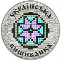 Памятная монета УКРАЇНСЬКА ВИШИВАНКА