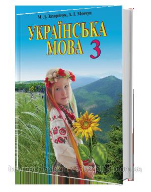 Українська мова 3 клас. Захарійчук М.Д., фото 2