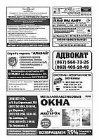 Реклама на коммунальных счетах  ЕРЦ КП в г. Каменское