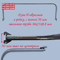 Дуга 90х30,овальная  , Серый - металлик, Украина