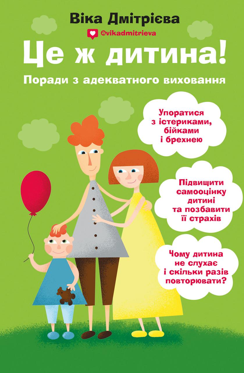 Це ж дитина. Поради з адекватного виховання. Автор Вікторія Дмитрієва