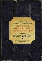 Акунин Б. История Российского государства. Голоса времени
