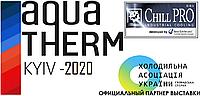 Новый раздел ❄Chill PRO Industrial cooling❄ в рамках выставки Aquatherm Kyiv 2020!