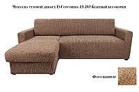 Чехол на угловой диван (Л) Concordia 13-203 Бежевый без оборки