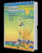 Срібне перевесло. Хрестоматія з літературного читання для 2 - 4 класів. Соловець Л.О.