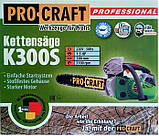 Бензопила ProCraft K 300 S, фото 2