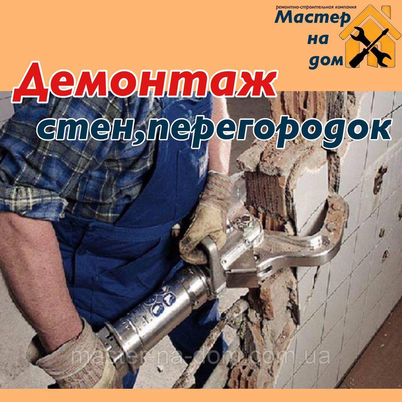 Демонтаж стен, перегородок в Кропивницком