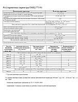 Регулировочные параметры ТНВД 773-01
