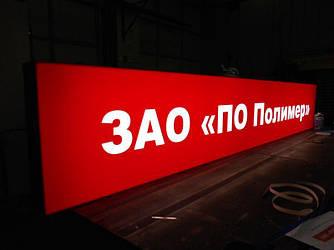 """Акриловая вывеска """"lux quality"""" 2000х500 мм"""