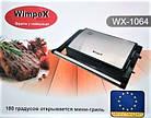 Гриль прижимной домашний Wimpex BBQ WX 1064 | Сэндвичница | Электрогриль | Бутербродница, фото 7