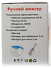 Ручной кухонный миксер WimpeX WX-438 с чашей, фото 5