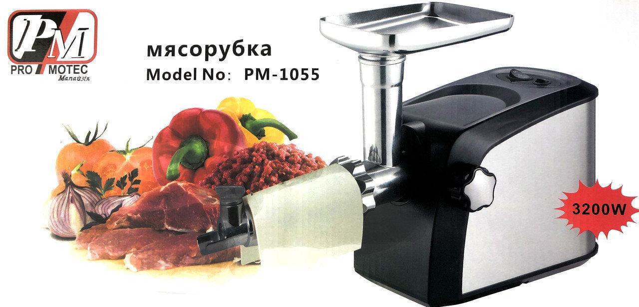 Электромясорубка PROMOTEC PM-1055 3200W   Мясорубка