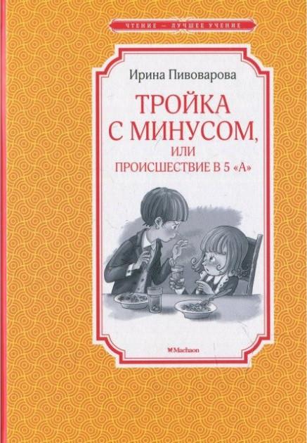 """Ирина Пивоварова """"Тройка с минусом, или происшествие в 5 """"А"""""""