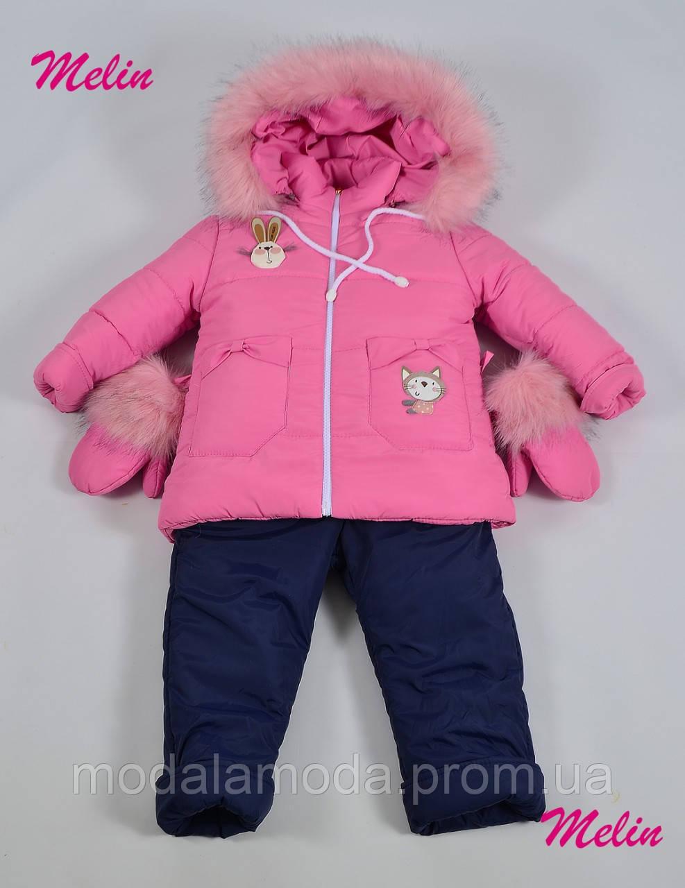 Зимние костюми на детей Только опт!!!!