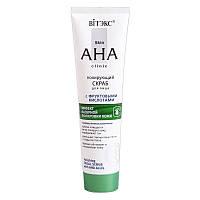Скраб полирующий для лица с фруктовыми кислотами AHA Витэкс Эффект лазерной полировки кожи 100 мл