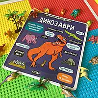 Дитяча книга Динозаври, Рут Мартін та Аллан Сандерс