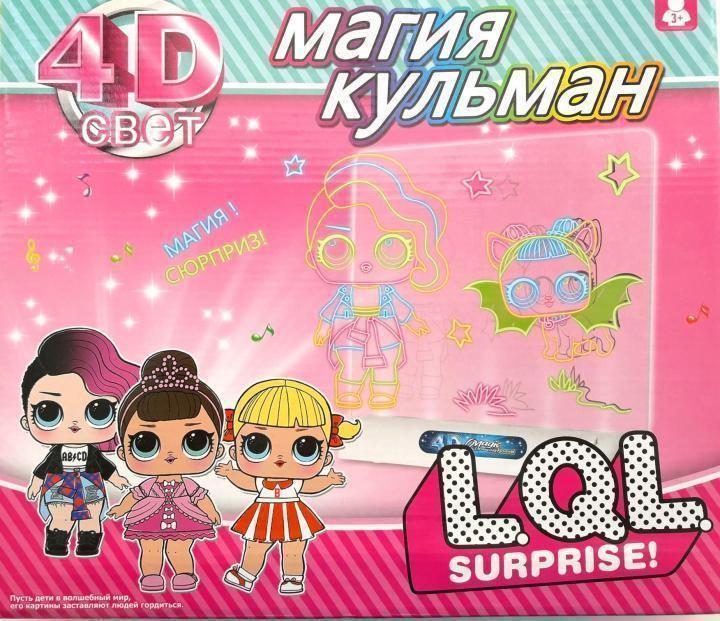 Доска для рисования 4D Magic Drawing Board | Магия кульман куклы LOL