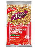 Грильяж Жайвир попкорн на фруктозе со стевией 62 г