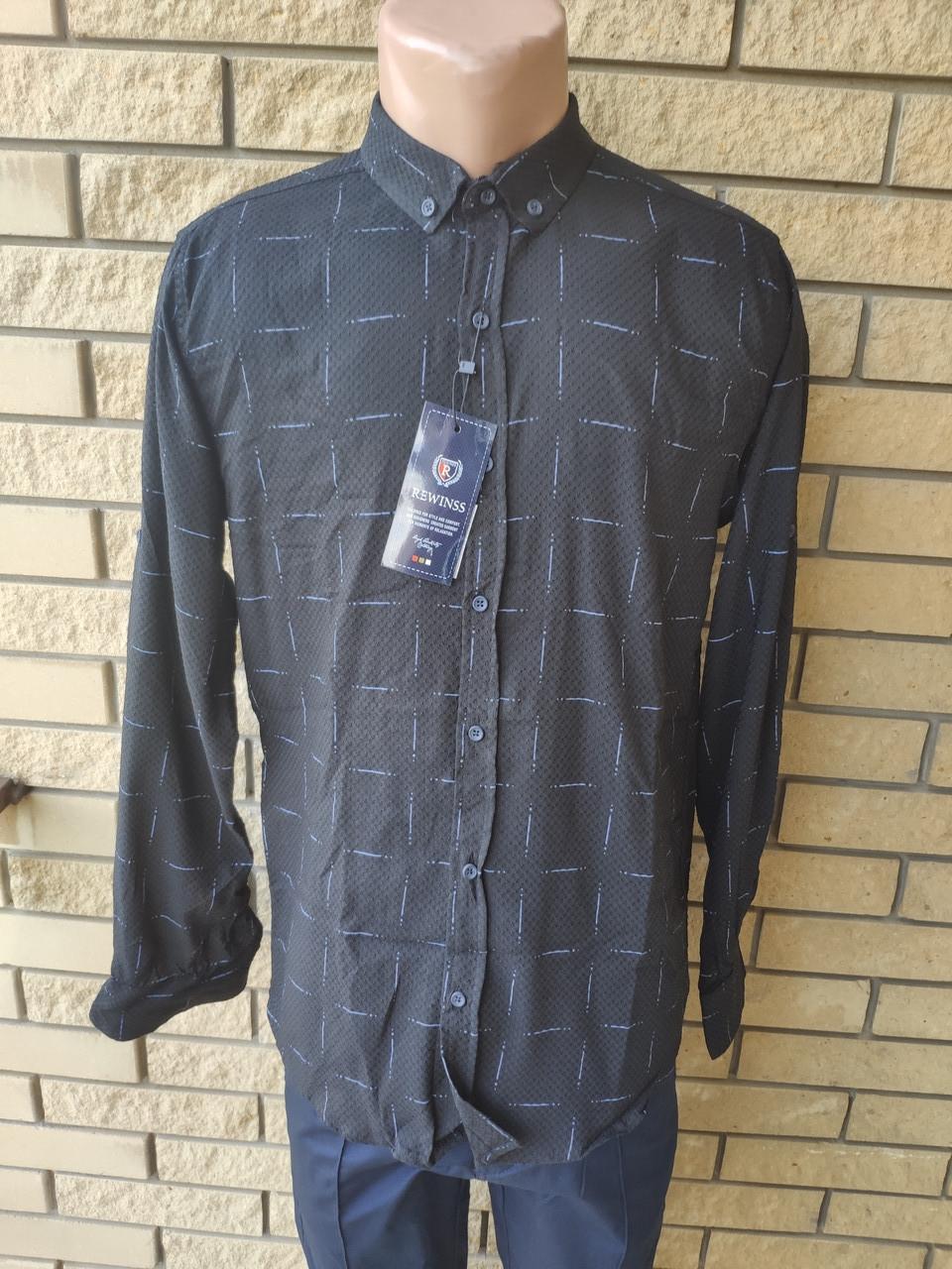 Рубашка мужская коттоновая стрейчевая брендовая высокого качества REWINSS, Турция