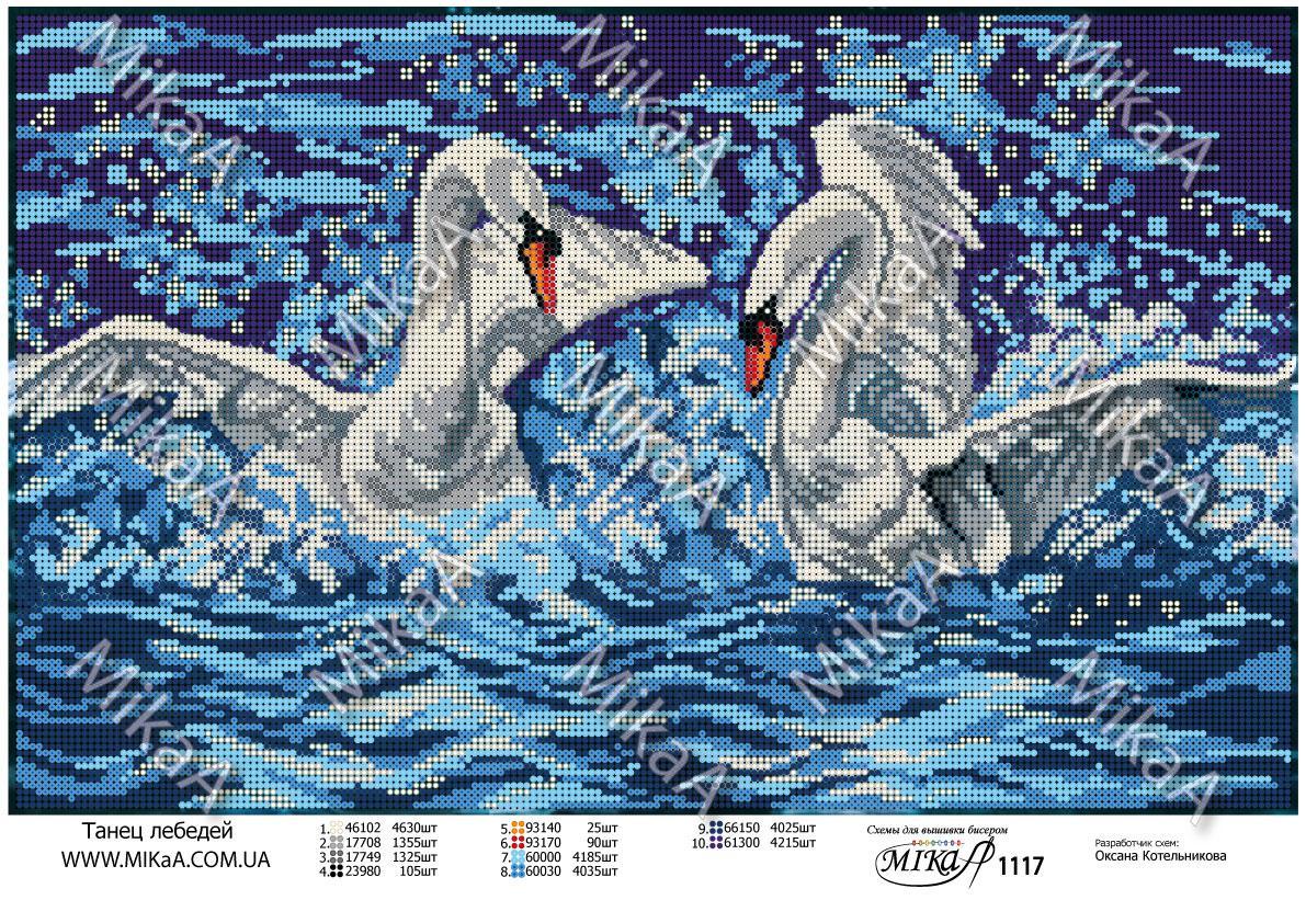 """Схема для полной зашивки бисером - """"Танец лебедей"""" А3"""