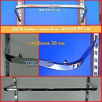Дуга Торговая  90 х 30 см  в рейку Овальная  Хромированная  Китай